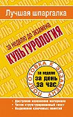 Татьяна Петровна Ритерман -Культурология