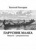 Евгений Гончаров -Парусник Маака. Повесть– ретроспектива