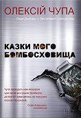 Олексiй Чупа - Казки мого бомбосховища