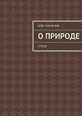 Олег Лукьянов -Оприроде