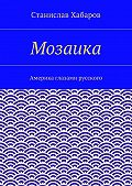 Станислав Хабаров -Мозаика. Америка глазами русского