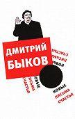 Дмитрий Быков -Новые письма счастья
