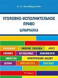 А. Зильберштейн -Шпаргалка по уголовно-исполнительскому праву. Учебное пособие