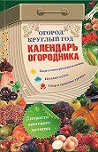 Василий Борщ -Огород круглый год: календарь огородника