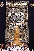 Али Демирли -Ислам. Его термины, символы и атрибуты