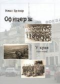 Роман Булгар -Офицеры. Книга вторая. У края