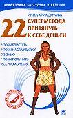 Инна Криксунова -22 суперметода притянуть к себе деньги