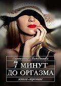 Екатерина Помазанова - 7 минут до оргазма. Книга-тренинг