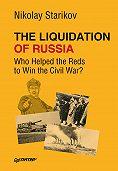Николай Стариков -The Liquidation of Russia. Who Helped the Reds to Win the Civil War?