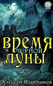 Алексей Корепанов -Время Чёрной Луны