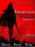 Елена Бабинцева - Красный охотник Ривиэль. Возвращение. Часть 3