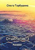 Ольга Горбушина -Отшельник 3. Рассвет
