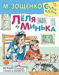 Михаил Михайлович Зощенко -Лёля и Минька (сборник)