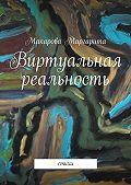 Маргарита Макарова -Виртуальная реальность. стихи