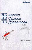 Михаил Веллер -Не ножик не Сережи не Довлатова