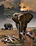 Уилбур Смит -Охота за слоновой костью