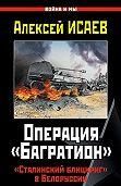 Алексей Исаев -Операция «Багратион». «Сталинский блицкриг» в Белоруссии