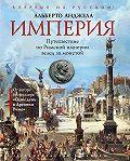 Альберто Анджела -Империя. Путешествие по Римской империи вслед за монетой