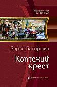 Борис Батыршин - Коптский крест