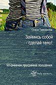Олеся Тимофеева -Займись собой – сделай тело!