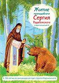 Александр Ткаченко - Житие преподобного Сергия Радонежского в пересказе для детей