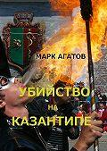 Марк Агатов - Убийство наКазантипе