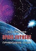 Олег Бажанов -Пришедшие отцы