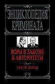 Сергей Дышев -Воры в законе и авторитеты