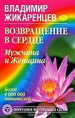 Владимир Жикаренцев - Возвращение в Сердце. Мужчина и Женщина