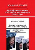 Владимир Токарев -Краудфандинг книги «Сила воли: как победить свою лень»