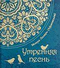 Монах Лазарь (Афанасьев) - Утренняя песнь
