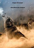 Лидия Мамаева -Колыбельная волкам