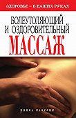 Наталия Алексеевна Алешина -Болеутоляющий и оздоровительный массаж. Здоровье в ваших руках