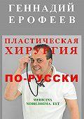 Геннадий Ерофеев -Пластическая хирургия по-русски