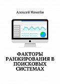 Алексей Номейн -Факторы ранжирования в поисковых системах