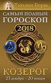 Татьяна Борщ -Козерог. Самый полный гороскоп на 2018 год. 23 декабря – 20 января