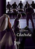 Николай Куценко -Свадьба (сборник)
