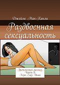 Джеймс Мак-Канли -Раздвоенная сексуальность. Эротический рассказ. Часть6. Лера, Егор, Инна
