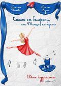 Натали (Наталья) Вуали (Белова) - Стихи от балерины, или Танцы на бумаге. Для взрослых. Часть 1
