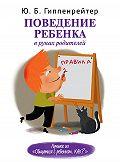 Юлия Гиппенрейтер -Поведение ребенка в руках родителей
