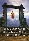 Енох  - Иерархия небесного воинства