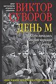 Виктор Суворов -День М. Когда началась Вторая мировая война?