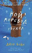 Джон Бойн -Ной Морсвод убежал