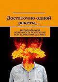 Д. Федоренко -Достаточно одной ракеты… Законодательная возможность разоружения всех баллистических ракет.