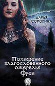 Дарья Сорокина -Похищение благословенного ожерелья Фреи