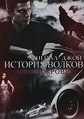Нейлл Джой -История волков. Хладнокровие