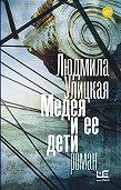 Людмила Улицкая -Медея и ее дети