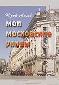 Юрий Малов - Мои московские улицы