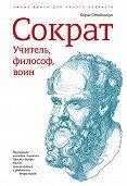 Борис Стадничук -Сократ: учитель, философ, воин