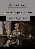 Владимир Ильин -Крики стервятников. Длинная ночь, или Ночные сказки
